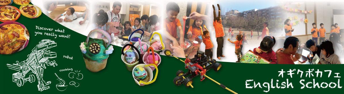 親子英語のイマージョンクラスやCLIL(クリル)の子供英語レッスンで知育と共に自然に英語を身につけます