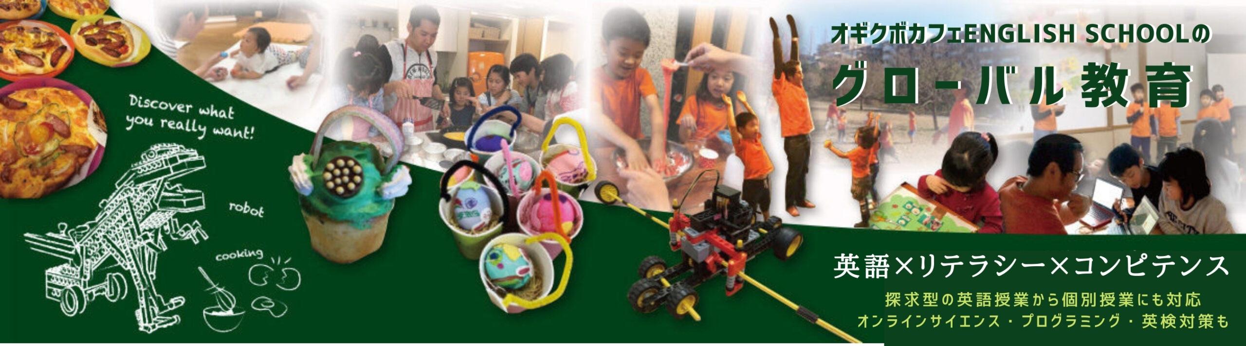 幼児~小学生がオンラインで楽しみながら確実に英語を身につけるカリキュラム